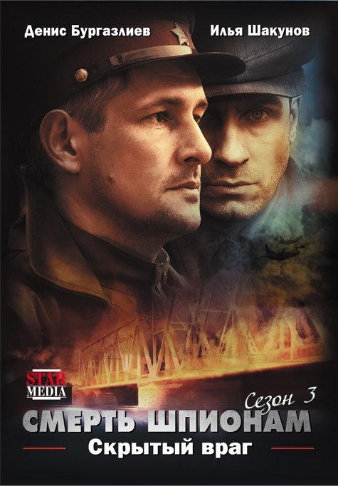 Смерть шпионам 3 Сезон Скрытый враг (4 серии) на DVD
