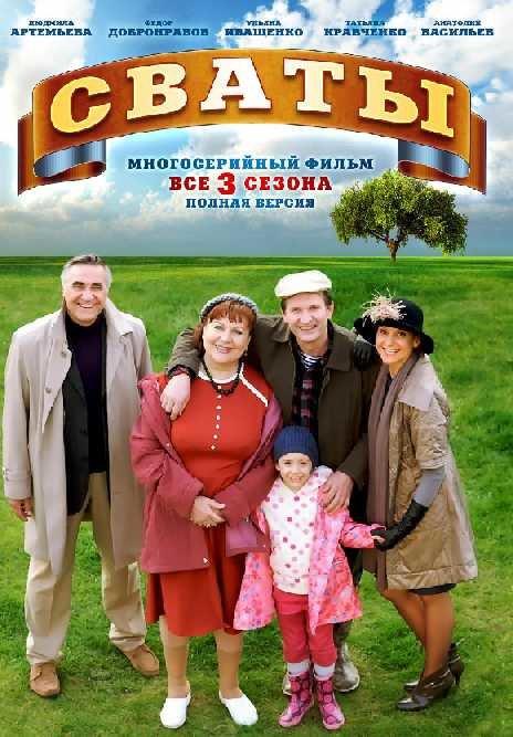 Сваты 1 Сезон (2 серии) 2 Сезон (2 серии) 3 Сезон (12 серий) на DVD