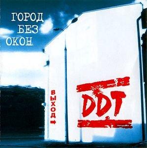 ДДТ - Город без окон на DVD