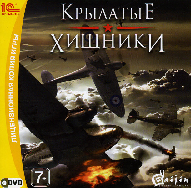 Крылатые хищники (PC DVD)