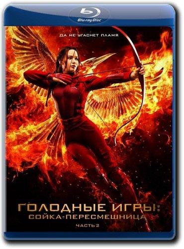 Голодные игры Сойка пересмешница 2 Часть (Blu-ray)* на Blu-ray