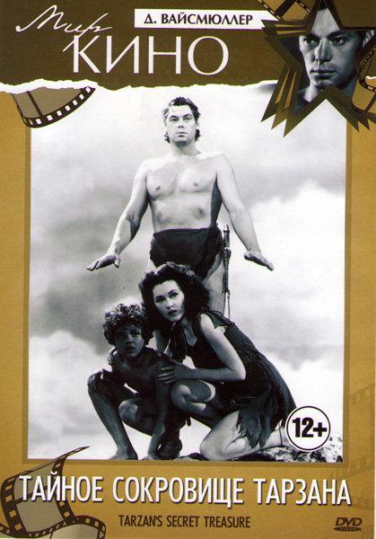 Тайное сокровище Тарзана на DVD