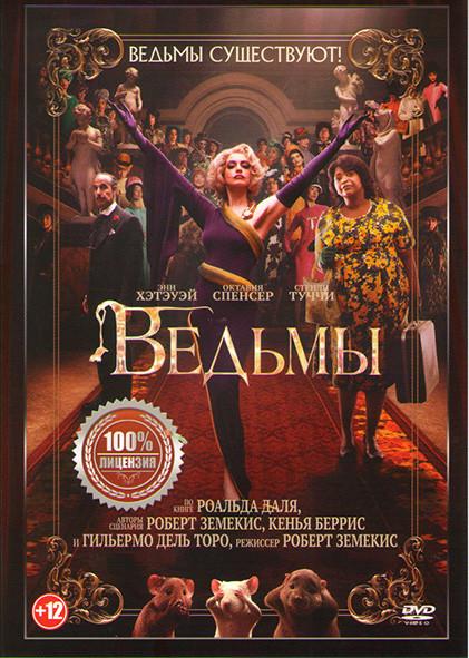 Ведьмы на DVD