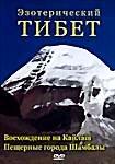 Эзотерический Тибет. Восхождение на Кайлаш. Пещерные города Шамбалы  на DVD