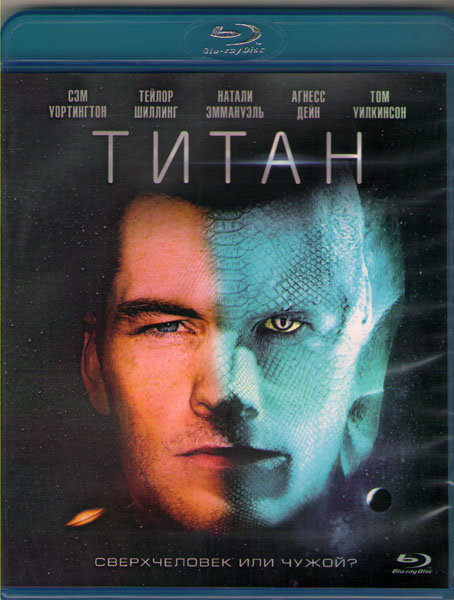 Титан (Blu-ray)