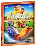 Турбо 3D+2D (2 Blu-ray)
