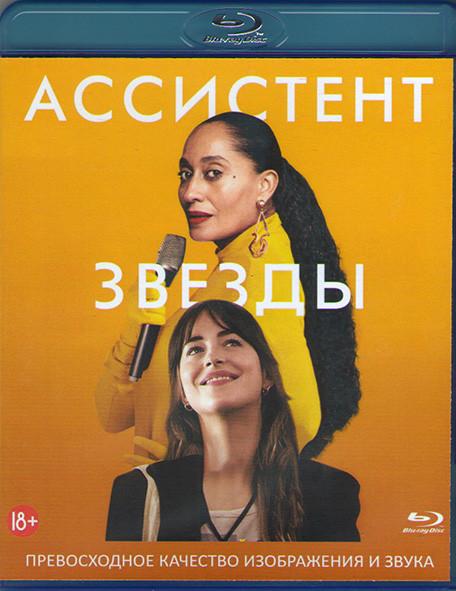 Ассистент звезды (Blu-ray)* на Blu-ray