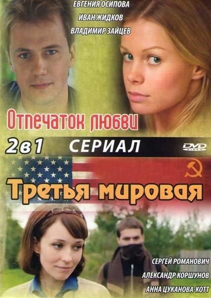 Отпечаток любви (4 серии) / Третья мировая (4 серии) на DVD