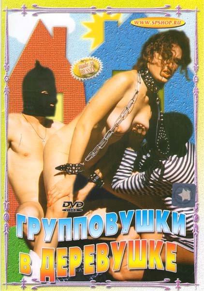 Групповушки в деревушке на DVD