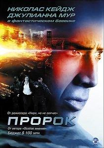 Пророк  (Ли Тамахори) на DVD