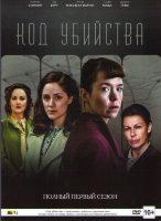 Код убийства 1 Сезон (3 серии)