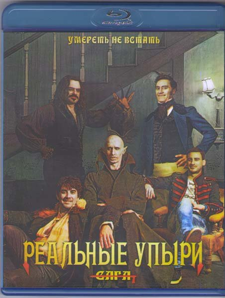Реальные упыри (Что мы делаем в темноте) (Blu-ray)* на Blu-ray