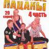 Реальные пацаны 4 Сезон (20 серий) на DVD