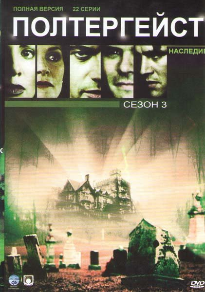 Полтергейст Наследие 3 сезон (22 серии) на DVD