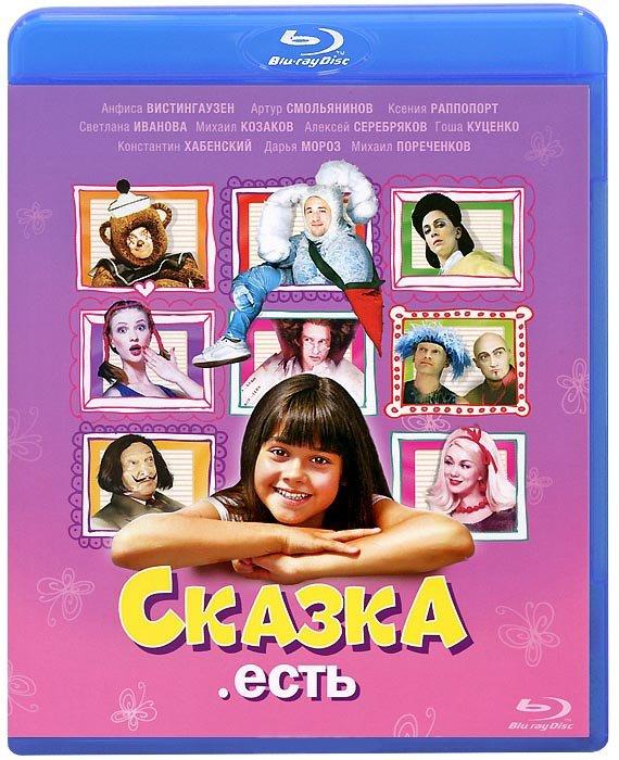 Сказка есть (Blu-ray) на Blu-ray