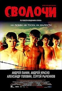 Сволочи  на DVD