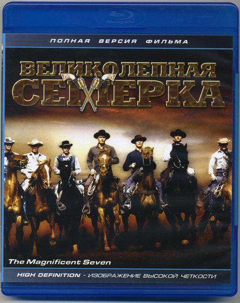 Великолепная семерка (Blu-ray) на Blu-ray