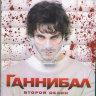 Ганнибал 2 Сезон (13 серий) (2 Blu-ray)