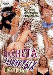 ПЛАНЕТА РАЗИНУТЫХ РТОВ на DVD
