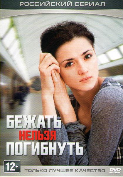 Бежать нельзя погибнуть (4 серии) на DVD