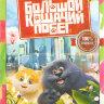Большой кошачий побег на DVD