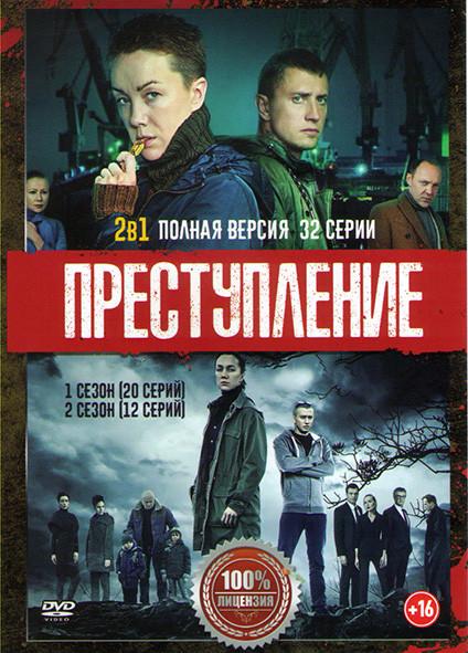 Преступление 1,2 Сезоны (32 серии) на DVD