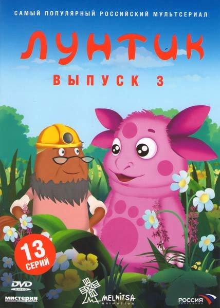Лунтик 3 Выпуск (13 серий) на DVD