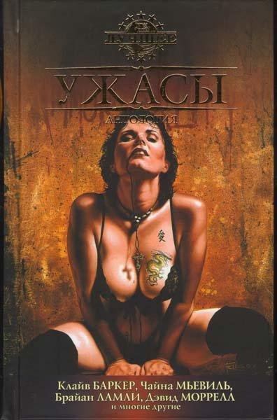 Ужасы Антология на DVD