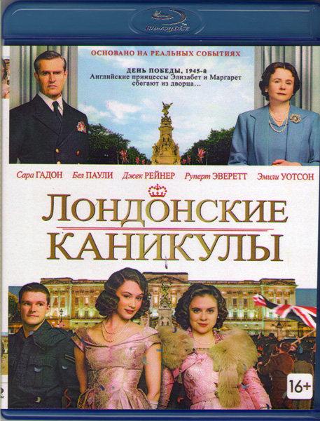 Лондонские каникулы (Blu-ray)* на Blu-ray