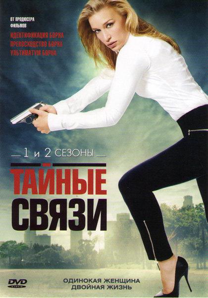 Тайные связи 1 Сезон (11 серий) 2 Сезон (16 серий)  на DVD