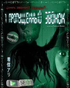 Один пропущенный звонок 1-2 на DVD