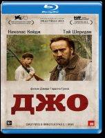 Джо (Blu-ray)