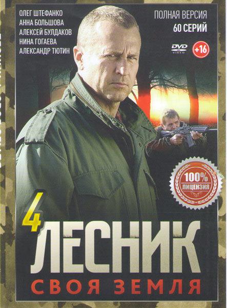 Лесник 4 Сезон Своя земля (60 серий) на DVD