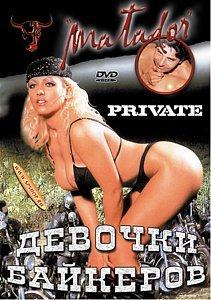 ДЕВОЧКИ БАЙКЕРОВ на DVD