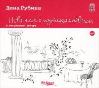 Дина Рубина Новеллы о путешествиях (Аудиокнига MP3)