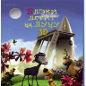 Блэки летит на Луну 3D (Blu-ray)* на Blu-ray