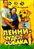Ленни чудо собака! на DVD