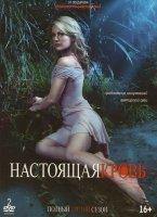 Настоящая кровь 3 Сезон (12 серий) (2 DVD)