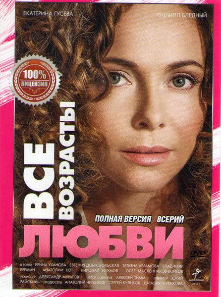 Все возрасты любви (8 серий) на DVD