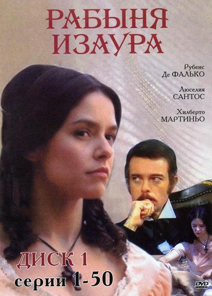 Рабыня Изаура 1 Часть (50 серий) на DVD