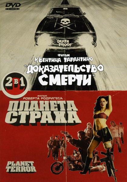 Доказательство смерти / Планета страха 2 в 1 на DVD