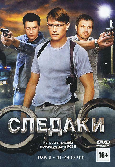 Следаки (41-64 серии) на DVD