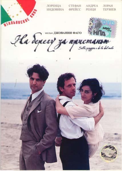 На берегу за пристанью  на DVD