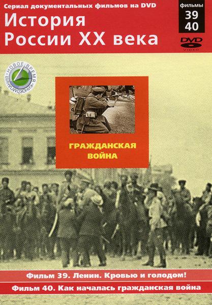 История России ХХ века 39-40 фильмы на DVD