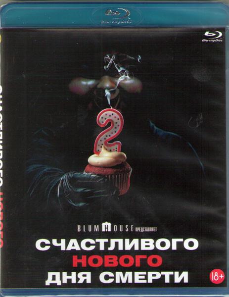 Счастливого нового дня смерти 2 (Blu-ray)