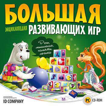 Большая энциклопедия развивающих игр (PC CD)