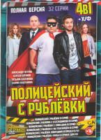 Полицейский с Рублевки 4 Сезона (32 серии)