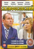Склиф (Склифосовский) 7 Сезонов (144 серии) (3 DVD)