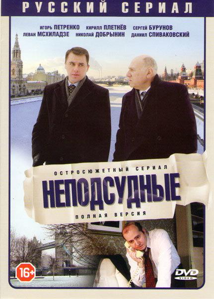 Неподсудные (8 серий) на DVD