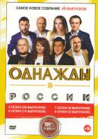 Однажды в России 49 Выпусков